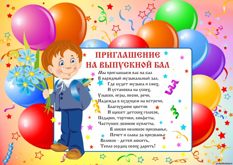 Открытка приглашение на выпускной в детский сад, борисова